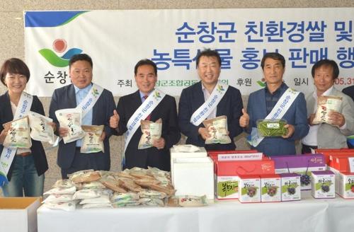 순창군 친환경 쌀 판촉행사[순창군제공=연합뉴스]