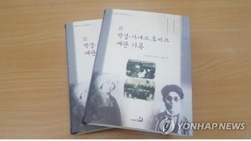박열의사 재판기록 책 발간