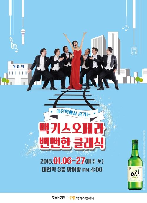 대전역 공연 포스터