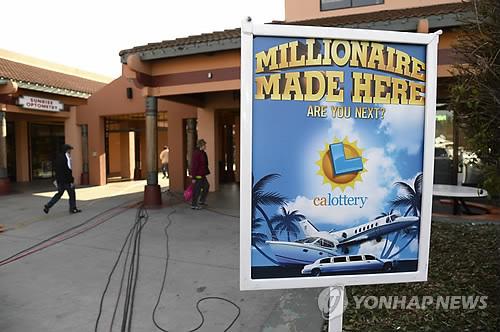 메가밀리언 당첨복권 판매업소 자료사진