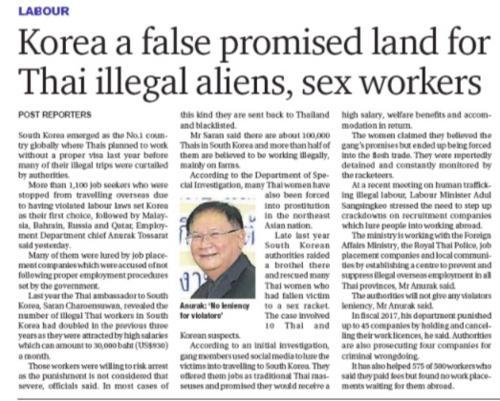 태국인의 한국내 불법취업을 다룬 방콕포스트 지면[방콕=연합뉴스]