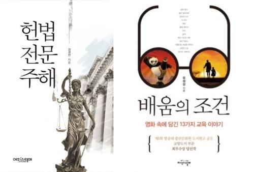 '헌법전문주해'와 '배움의 조건' 표지
