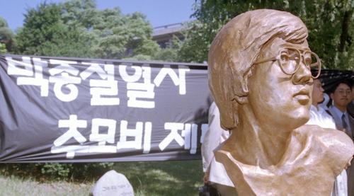 서울대 내 박종철 추모비