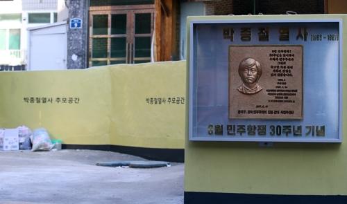 박종철 거리