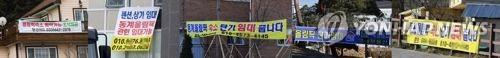 쏟아지는 올림픽 기간 객실 임대 현수막