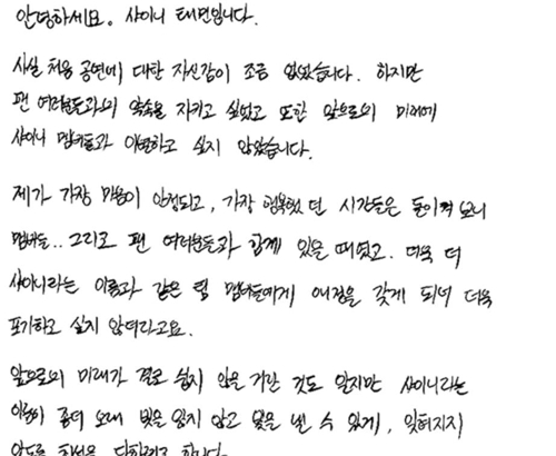 샤이니 태민의 자필 편지