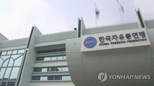 한국자유총연맹 본부 [연합뉴스 자료사진]