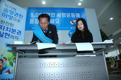 자치분권 개헌 추진 서명 부스