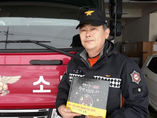 '연탄 소방관' 화순소방서 박래균 팀장