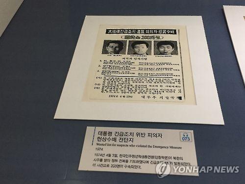 긴급조치위반 현상수배 전단지[연합뉴스 자료사진]