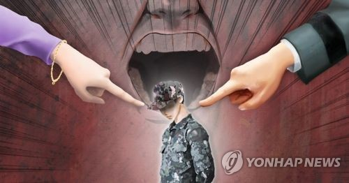 공관병 갑질 논란(PG)