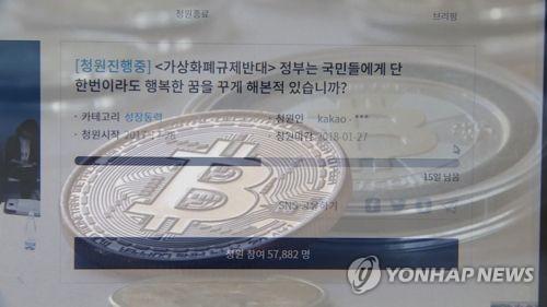 가상화폐 규제반대 국민청원 [연합뉴스 TV 제공]