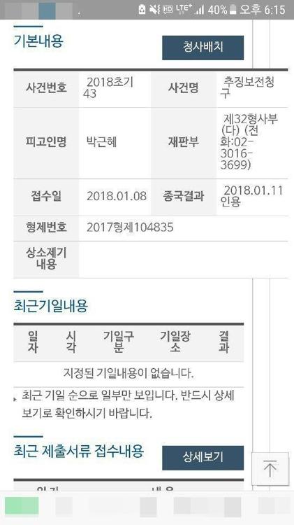법원 내 사건 검색 사이트
