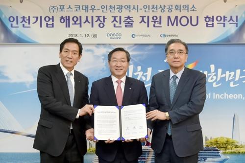 인천기업 해외시장 진출 지원 MOU 협약식