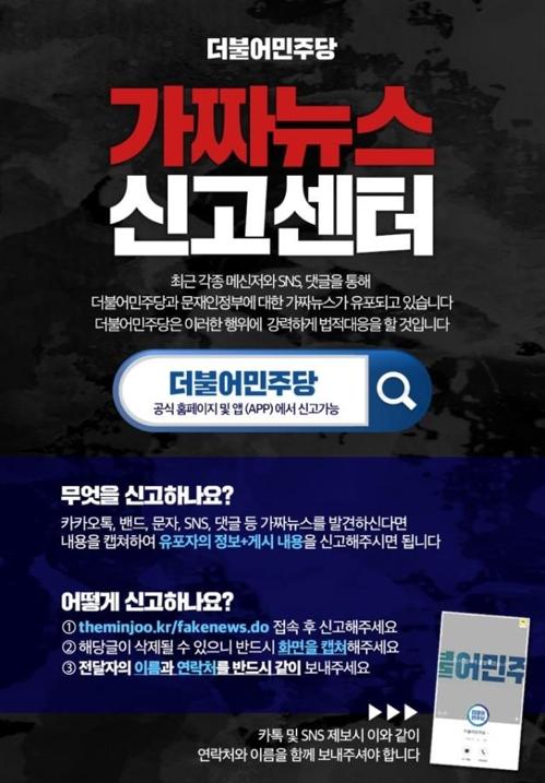 가짜뉴스 신고센터 홍보 포스터 [더불어민주당 제공]