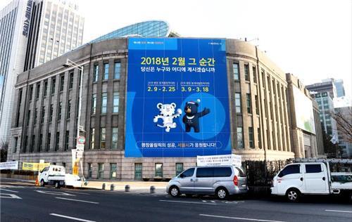 서울도서관 외벽에 걸린 평창동계올림픽 광고
