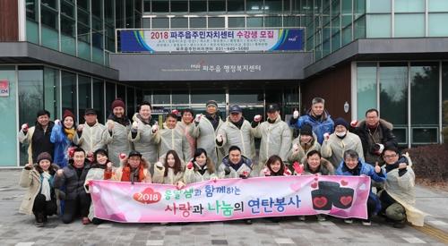 재능기부모임 '옹달샘' 파주서 연탄봉사 활동