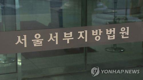 서울서부지법 [연합뉴스 자료사진]