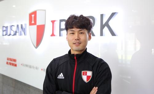 프로축구 부산, FA 측면 공격수 신영준 영입