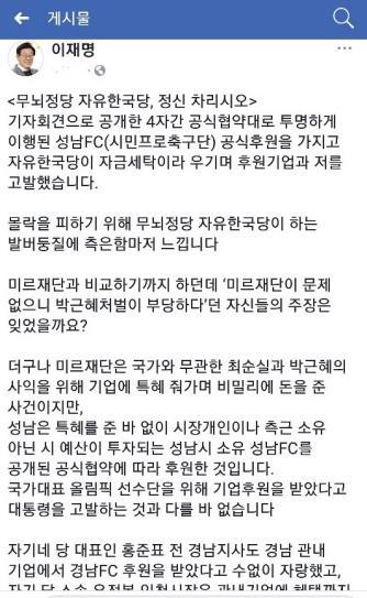 이재명 성남시장 페이스북