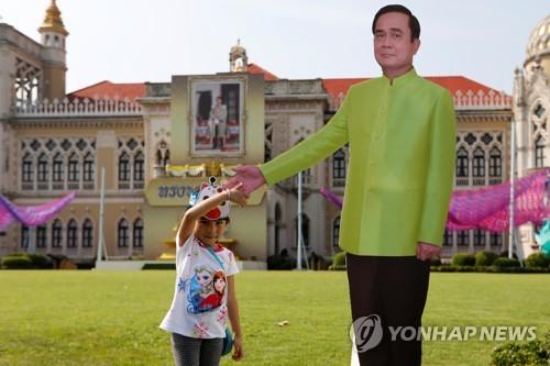 태국 어린이날 행사에 등장한 총리 인형[로이터=연합뉴스]