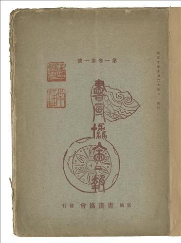 서화협회회보 창간호, 1921