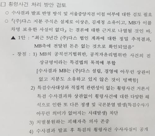BBK특검 '120억 횡령사건 처리방안' 문건 [정호영 특검팀 제공]