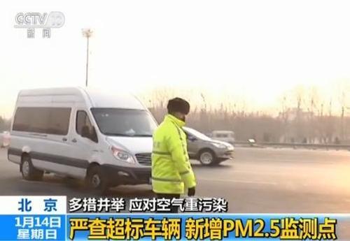 중국 베이징 환경보호부 오염물 배출 차량 단속.[CCTV 캡처]