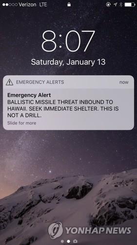 하와이 탄도미사일 오경보 문자