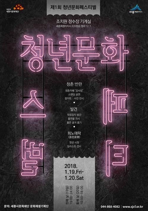 """""""세종시 조치원 정수장에 청년 활력 불어넣어요"""""""