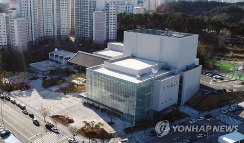 강릉 아트센터[연합뉴스 자료사진]