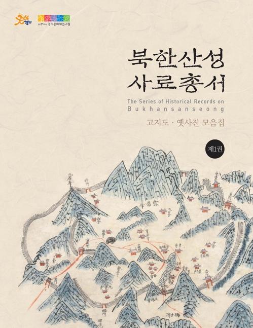 북한산성 사료총서 표지