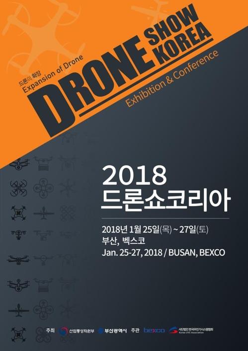 2018 드론쇼 코리아