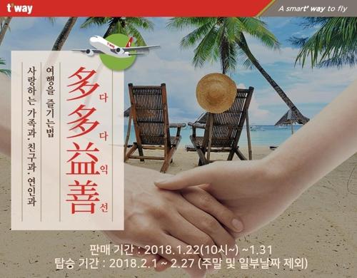 티웨이항공 특가 이벤트…구마모토 편도 7만1천200원