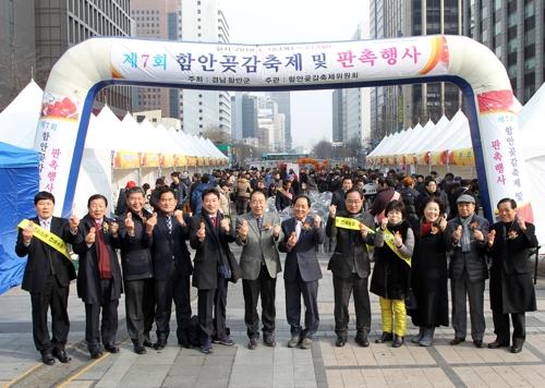 '서울도 반한 맛'…함안곶감, 청계천 축제서 큰 인기