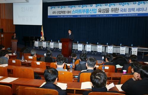 4차산업혁명 대비 스마트부품산업 육성을 위한 세미나