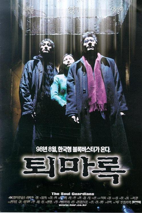 '퇴마록'(1998)
