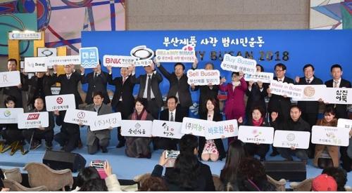 부산제품 사랑 범시민운동 [부산시 제공=연합뉴스]