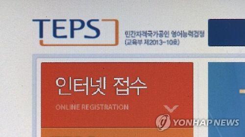 연합뉴스 TV 캡처