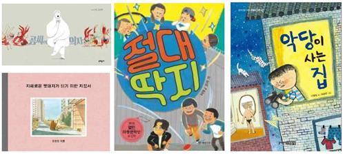 2018년 서울도서관이 선정한 토론하기 좋은 어린이책