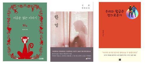 2018년 서울도서관이 선정한 토론하기 좋은 어른책