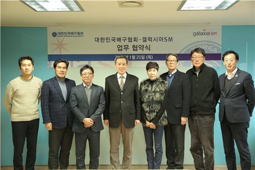 대한배구협회-갤럭시아SM 업무 협약