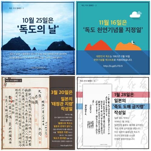 '독도 지식 캠페인' 모듬 파일