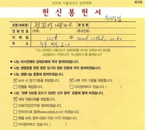 정진석 추기경의 장기기증 봉헌서 [연합뉴스 자료사진]