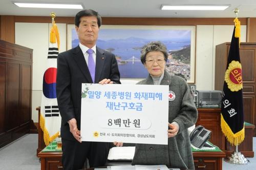박동식 경남도의회 의장, 밀양 화재 재난구호금 전달