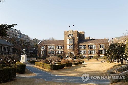 서울 서대문구 신촌동 연세대 본관