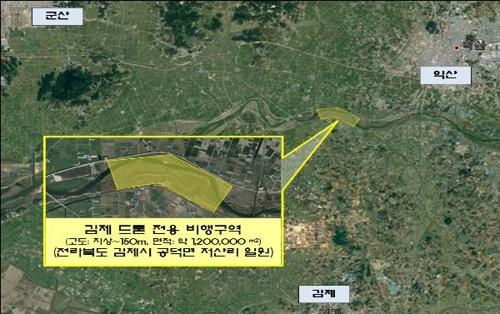 김제 드론 전용 비행구역