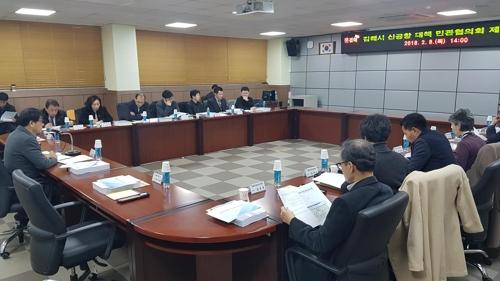 김해시 신공항 대책 민관협의회 8차 회의