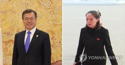 문재인 대통령과 김여정 북한 노동당 제1부부장