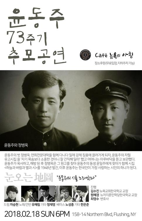 윤동주 73주기 추모공연 포스터